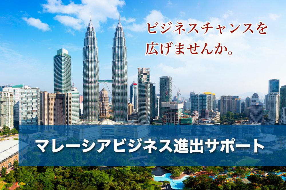マレーシアビジネス進出サポート